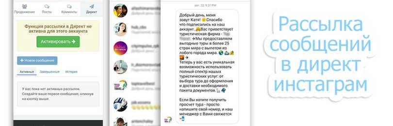 Сервисы массовой рассылки в Direct Instagram