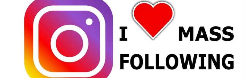 Массфолловинг в Instagram: суть, актуальность, автоматизация