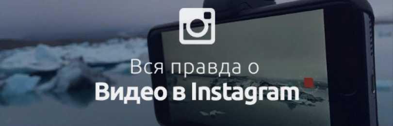 Допустимые форматы видео для постов и сториз в Instagram