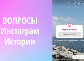 Instagram Stories: как создать голосование и какие вопросы задавать