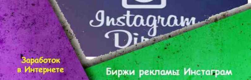 Биржи рекламы в Instagram: краткий обзор