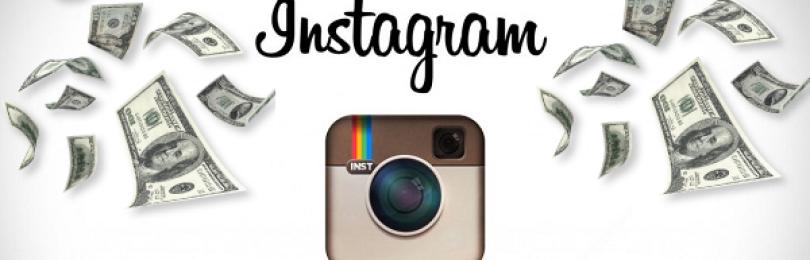 Как заработать в Instagram: все способы и инструкции