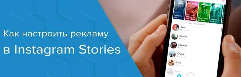 Instagram Stories: создание рекламы
