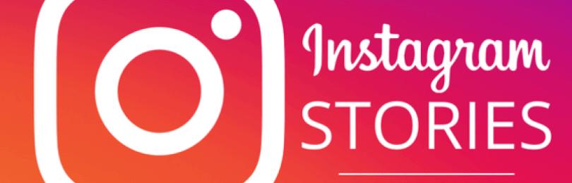 Instagram Stories: как добавить историю, используя все функции