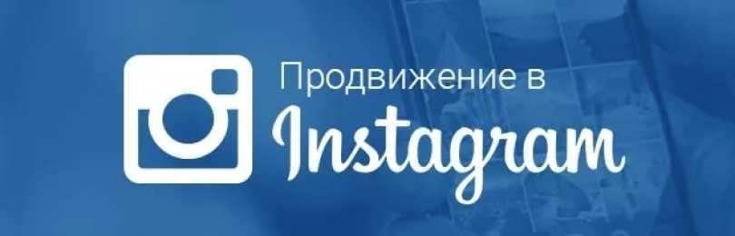 Способы продвижения и раскрутки аккаунта Instagram