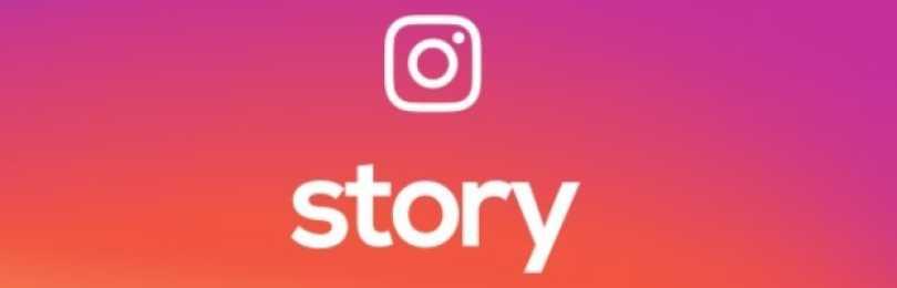 Instagram Stories: Использование игр для продвижения аккаунта
