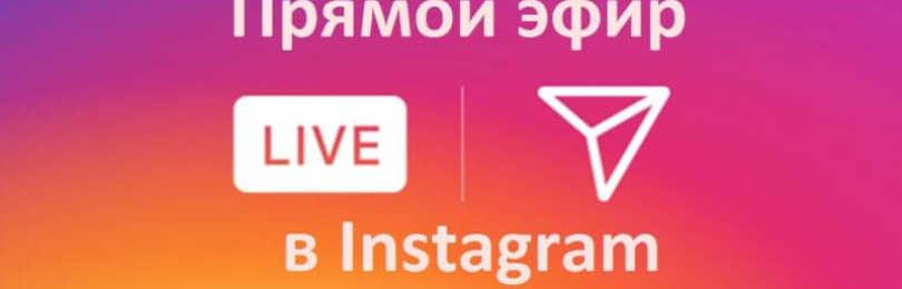 Запускаем прямую трансляцию в Instagram — пошаговая инструкция