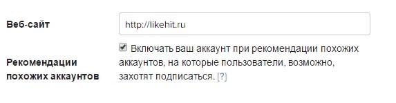 LikeHit.ru