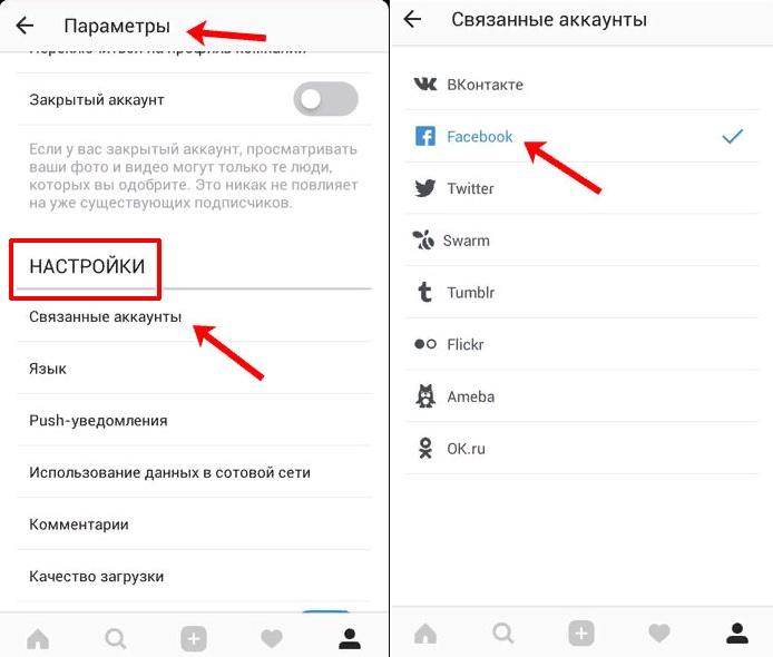 Отвязываем Фейсбук аккаунт в приложении Инстаграм