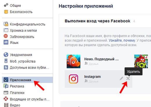 Удаление приложения Инстаграм из Фейсбука