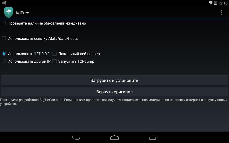 AdFree для Android