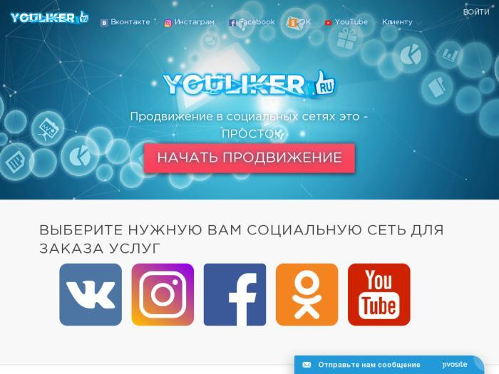 YouLiker.ru