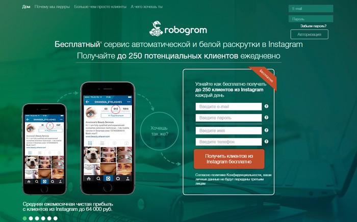 Robogrom