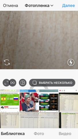 Как опубликовать фото в Instagram с телефона или планшета