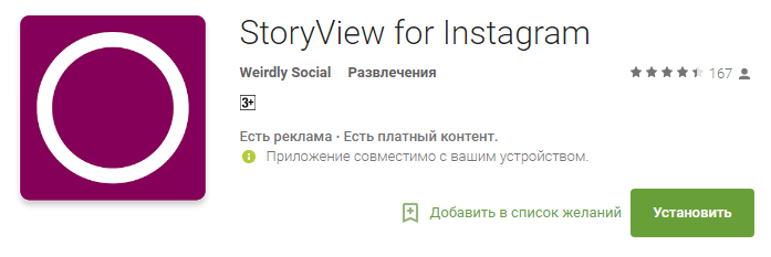 StoryView for Instagram