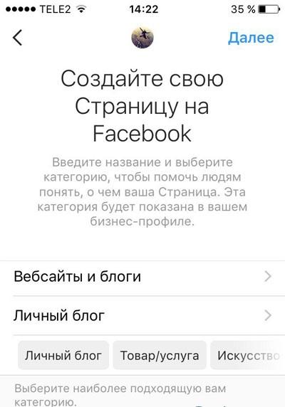Личный блог в Instagram