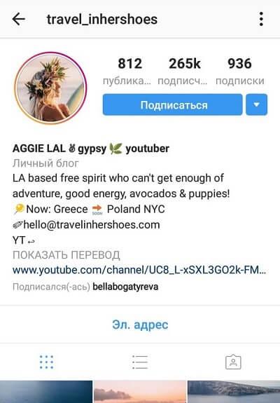 Как оформить профиль в Instagram