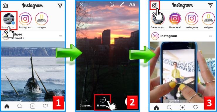 Как добавить фото в Instagram Stories из галереи