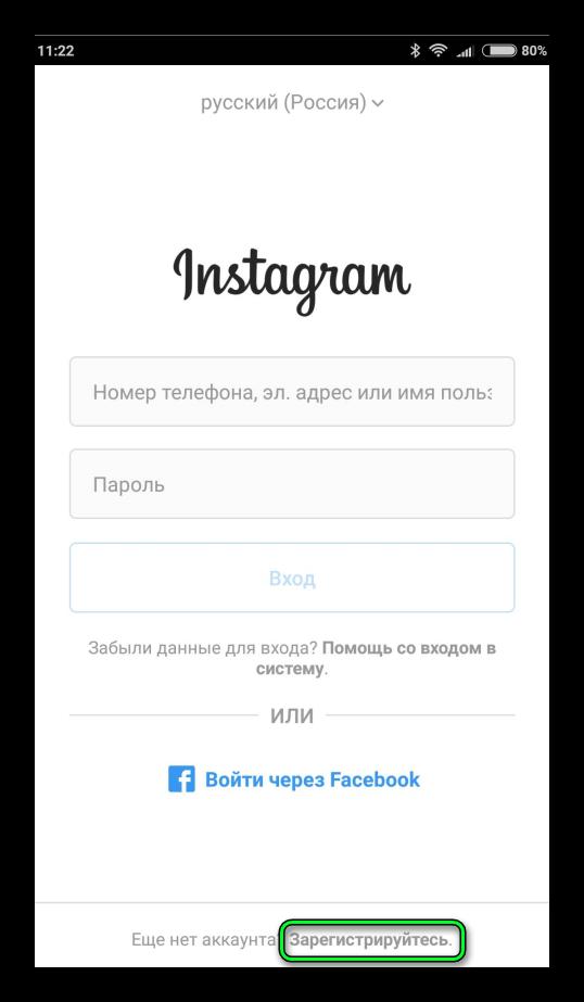 Как зарегистрироваться в Instagram с телефона
