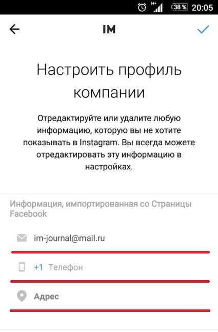 Как убрать кнопку «Связаться» в Instagram