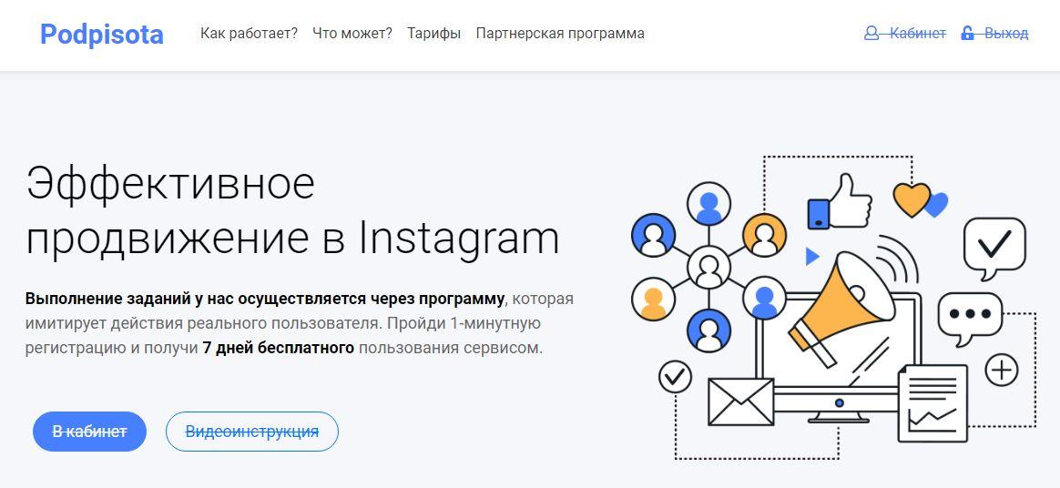 Podpisota.ru