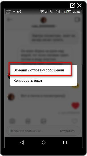 Как удалить одно сообщение из переписки