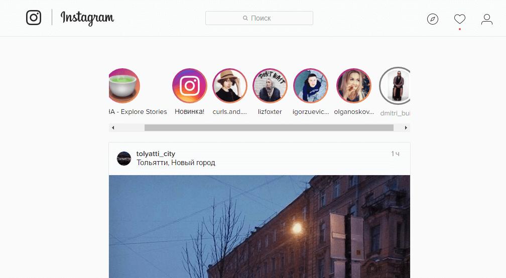 Как красиво подписать фото в Инстаграме с компьютера