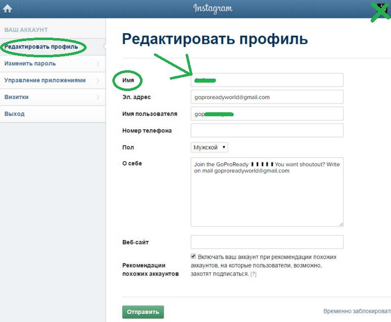 Изменение электронного адреса в аккаунте Инстаграм