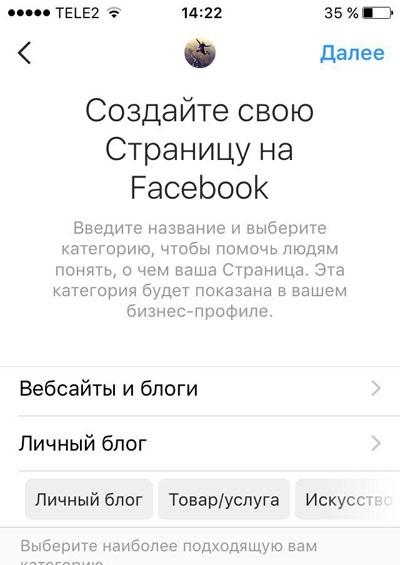 Как изменить в Instagram надпись личный блог