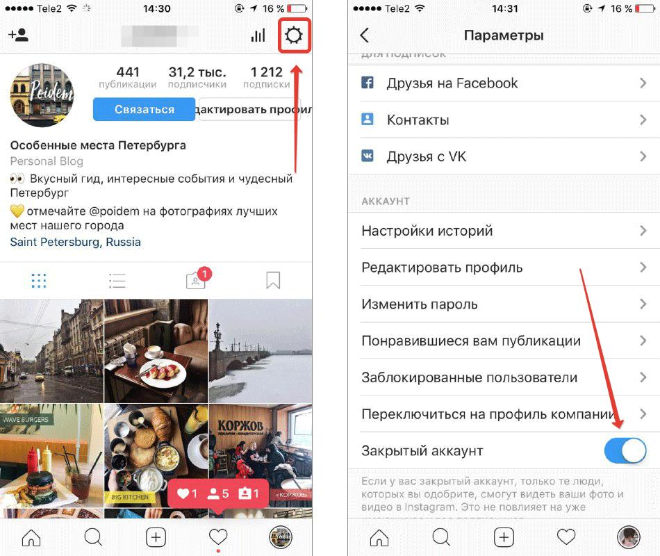 Как сделать открытым закрытый аккаунт в Instagram