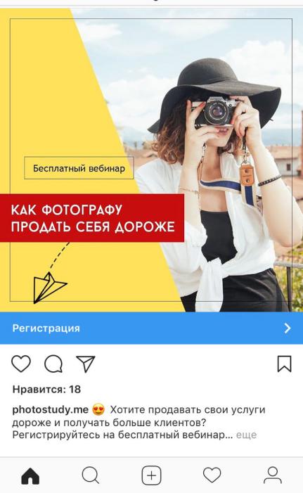 Продвижение в Инстаграм с описанием картинок и роликов