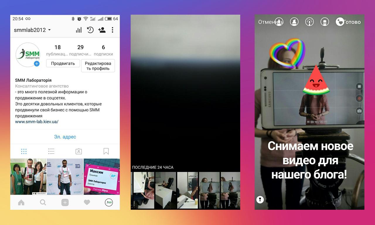 Продвигать Инстаграм в Stories