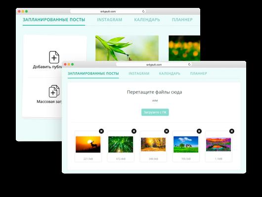 Onlypult позволяет добавлять видео и фото в Инстаграм с компьютера