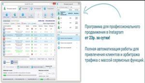 Программа для раскрутки инстаграма